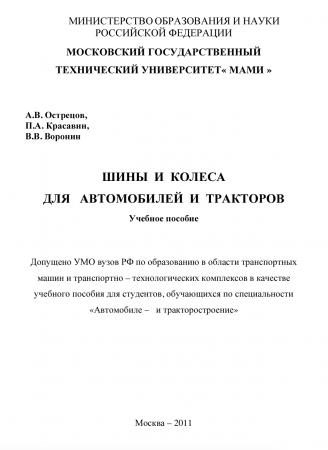 Книга: Шины и колеса для автомобилей и тракторов. Учебное пособие